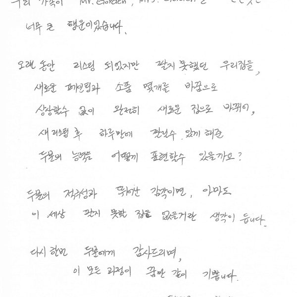 Cho-Family-Testimonial